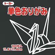 単色おりがみ(くろ)11.8
