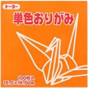 単色おりがみ(きだいだい)15.0