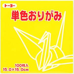 単色おりがみ(き)110