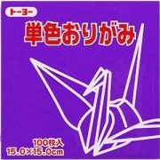 単色おりがみ(すみれ)15.0