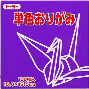 単色おりがみ(すみれ)130