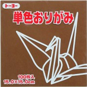 単色おりがみ(チョコレート)15.0