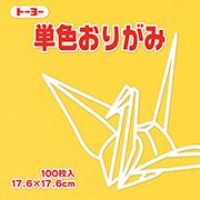 単色おりがみ(きすいせん)17.6