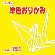 単色おりがみ(き)17.6