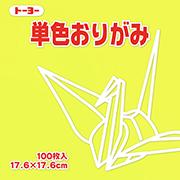 単色おりがみ(レモン)17.6