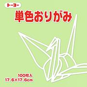 単色おりがみ(あさみどり)17.6