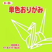 単色おりがみ(うすきみどり)17.6