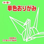 単色おりがみ(きみどり)17.6