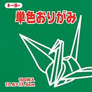 単色おりがみ(あおみどり)17.6