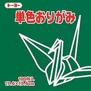 単色おりがみ(ふかみどり)17.6
