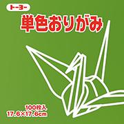 単色おりがみ(オリーブ)17.6