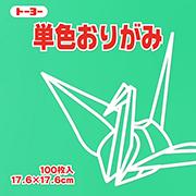 単色おりがみ(せいじ)17.6