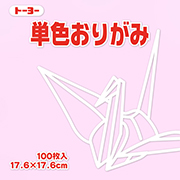 単色おりがみ(さくら)17.6