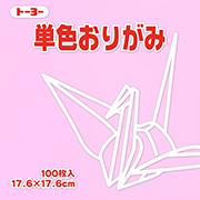 単色おりがみ(うすピンク)17.6