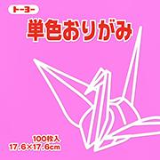単色おりがみ(もも)17.6