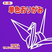 単色おりがみ(すみれ)17.6