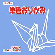 単色おりがみ(あおふじ)17.6