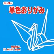 単色おりがみ(そら)17.6