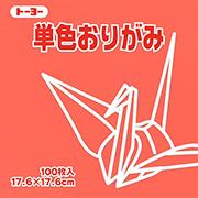 単色おりがみ(ローズ)17.6
