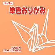 単色おりがみ(あんず)17.6