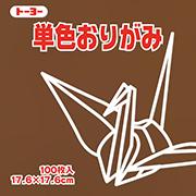 単色おりがみ(チョコレート)17.6