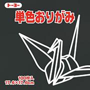 単色おりがみ(くろ)17.6