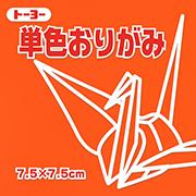 単色おりがみ(だいだい)7.5
