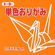 単色おりがみ(きだいだい)7.5