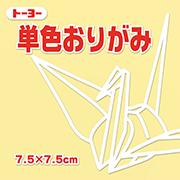 単色おりがみ(クリーム)7.5