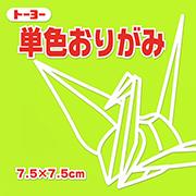 単色おりがみ(うすきみどり)7.5