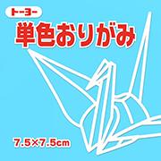 単色おりがみ(うすみず)7.5