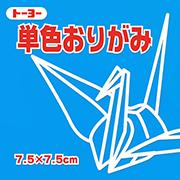 単色おりがみ(そら)7.5