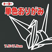 単色おりがみ(くろ)7.5