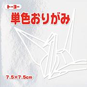 単色おりがみ(ぎん)7.5