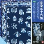 藍染風千代紙