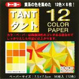 タント12カラー 7.5cm き