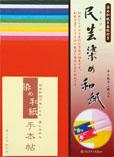 染め和紙(民芸)