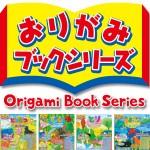 おりがみブックシリーズ(4種類)