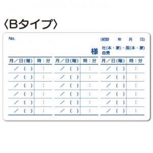 診察券用裏面シール(Bタイプ)