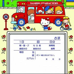 名入・キャラクター  投薬袋(L)