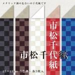 市松千代紙(15.0)