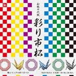 和紙千代紙 彩り市松(15.0)