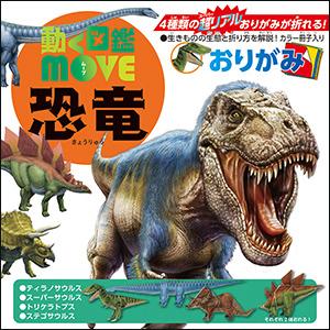 動く図鑑MOVE 恐竜おりがみ