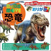 動く図鑑move恐竜おりがみ