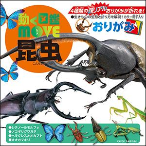 動く図鑑MOVE 昆虫おりがみ