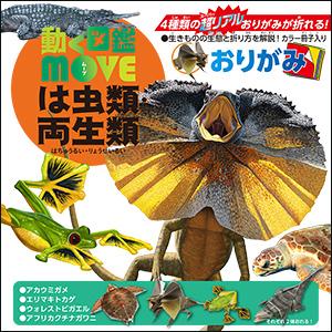 動く図鑑MOVE は虫類・両生類おりがみ