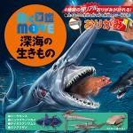 動く図鑑MOVE 深海の生きものおりがみ