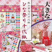 ひな祭り千代紙