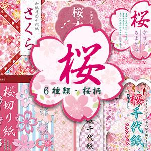 桜千代紙シリーズ