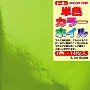 単色カラーホイル(きみどり)